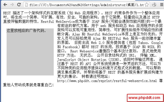 CSS实现让广告显示在文章中间,文字环绕效果